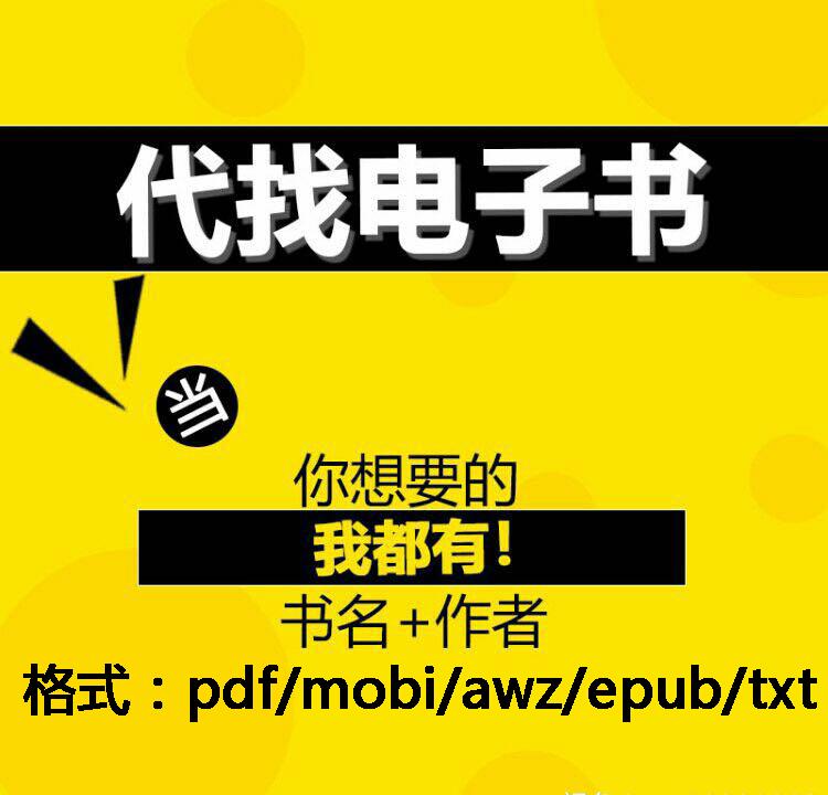 代找PDF电子书mobi电子书超星读秀电子书下载awz3 kindle电子书代找epub电子书代找代下载pdf电子书